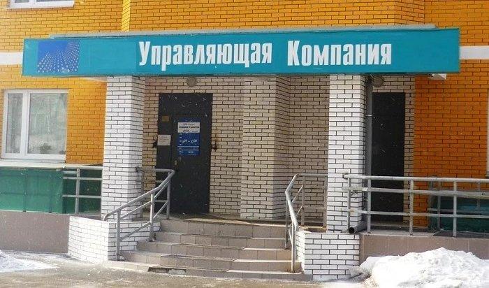 Управляющая компания работала без лицензии вСлюдянском районе