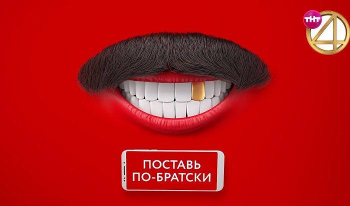 Телеканал ТНТ4по-братски покажет своих зрителей