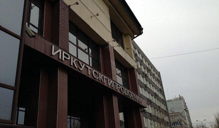 «Иркутскгипродорнии» взыскал сосвоего сотрудника деньги заквартиру