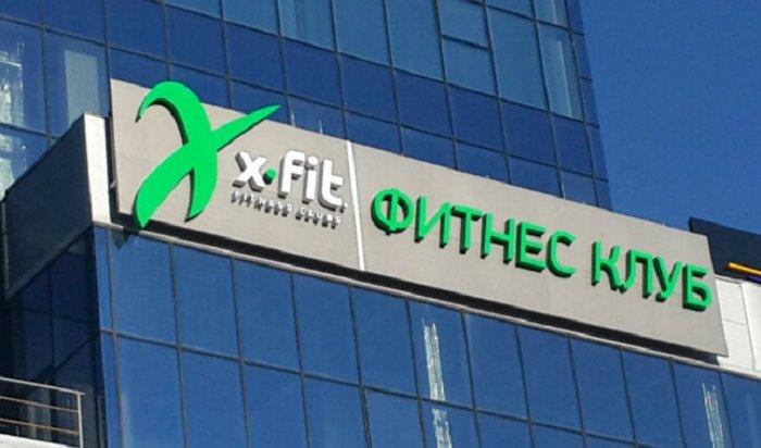Фитнес-сеть X-Fit выступила софициальным заявлением поповоду аферы сабонементами