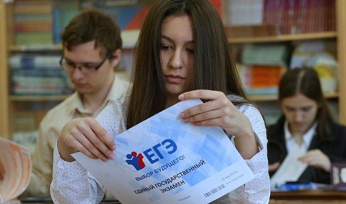 335школьников досрочно сдали ЕГЭ вИркутской области