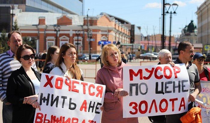 ВИркутске прошел митинг против «мусорной реформы» (Фото+Видео)