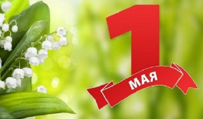 Сокол иБердников поздравили иркутян сПраздником Весны иТруда