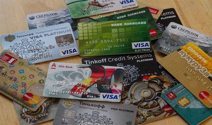 Кировский суд Иркутска заблокировал доступ ксайтам продавцов банковских карт