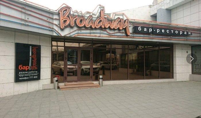 «Бродвей» и«Рафинад» закрыли вИркутске из-за несоблюдения правил пожарной безопасности