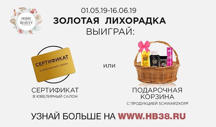 Акция «Золотая лихорадка» отсети магазинов Home&Beauty