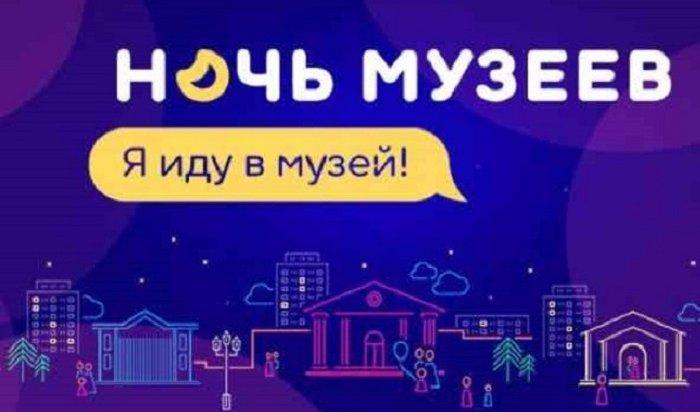 Ночь музеев пройдет вИркутске 18мая