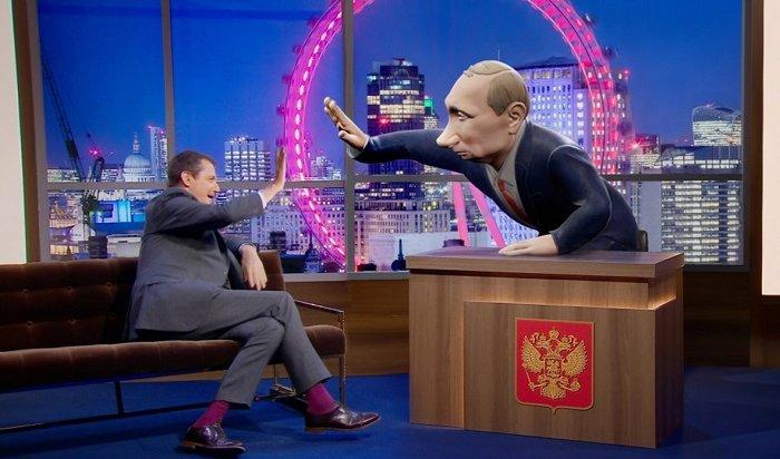 Карикатура наПутина будет вести шоу набританском ТВ(Видео)