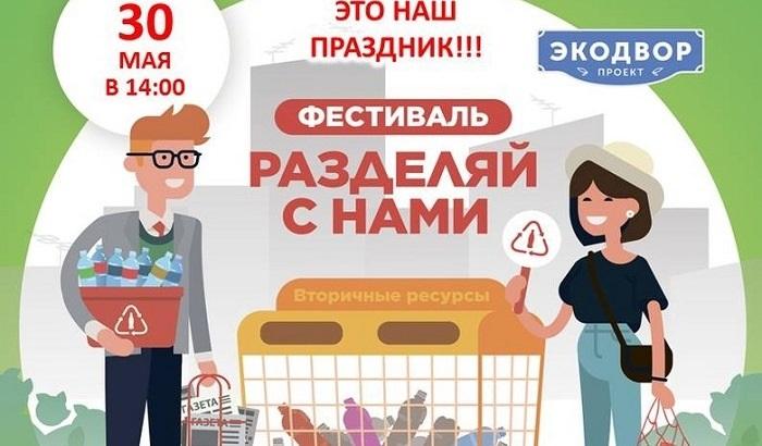 Акция «Экодвор» пройдет вАкадемгородке иПервомайском