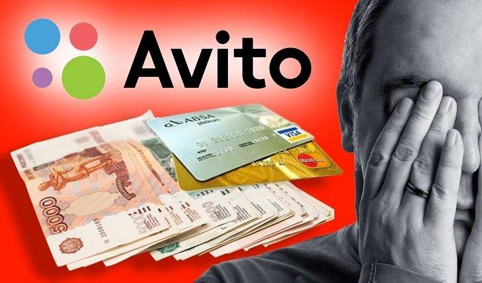 Мошенники сAvito украли миллион рублей увладельца квартиры вИркутске