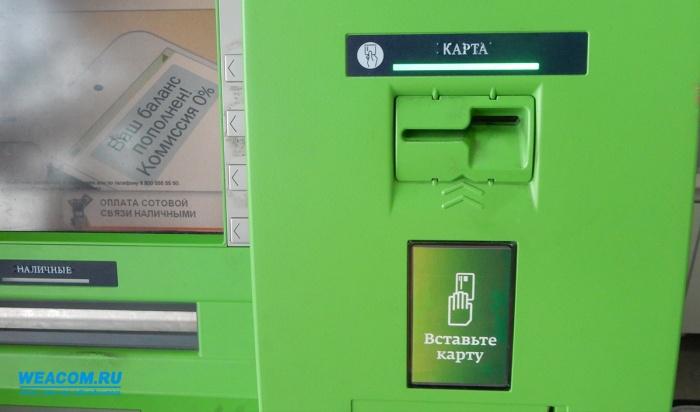 Иркутянина оштрафовали на70тысяч рублей заподжог неработающего банкомата