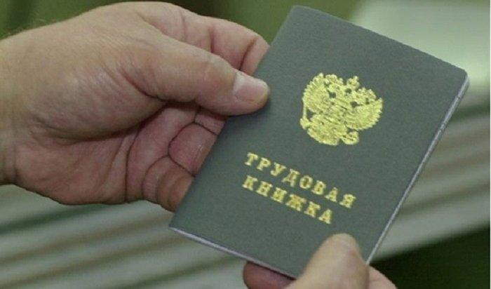 ВИркутской области стартовало профобучение людей предпенсионного возраста
