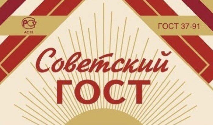 ВРоссии отменят около 10тысяч советских ГОСТов