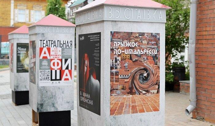 Уличная выставка театральных афиш открылась вИркутске (Фото)