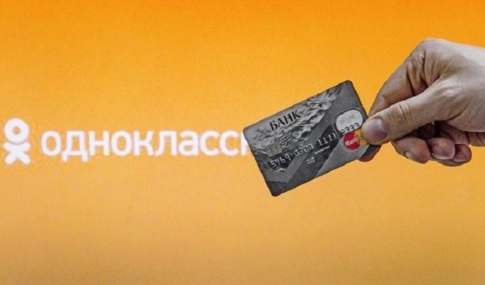 ВИркутске поймали «кредитного» мошенника из«Одноклассников» (Видео)