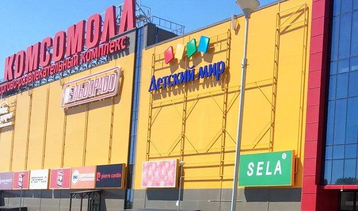 «Альфа-банк» продал иркутский ТРЦ «Комсомолл» владельцам «Модного квартала»