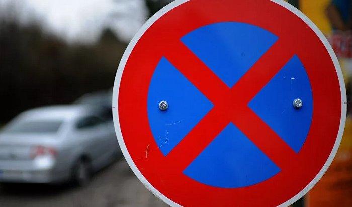 Нанескольких иркутских улицах запретят парковку с1июля