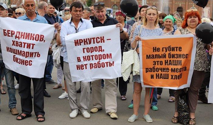 Иркутские предприниматели вышли намитинг (Фото+Видео)