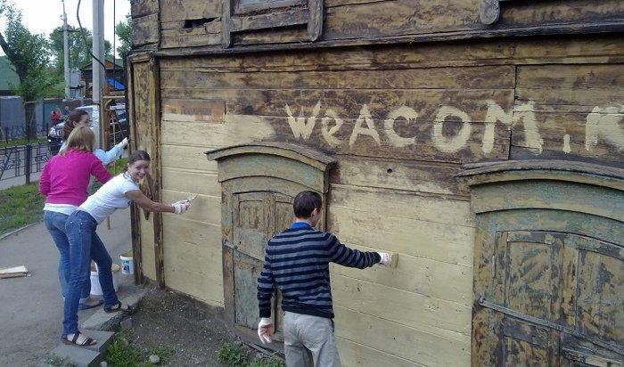 Активные горожане покрасят иркутские дома входе акции «Фасадник»