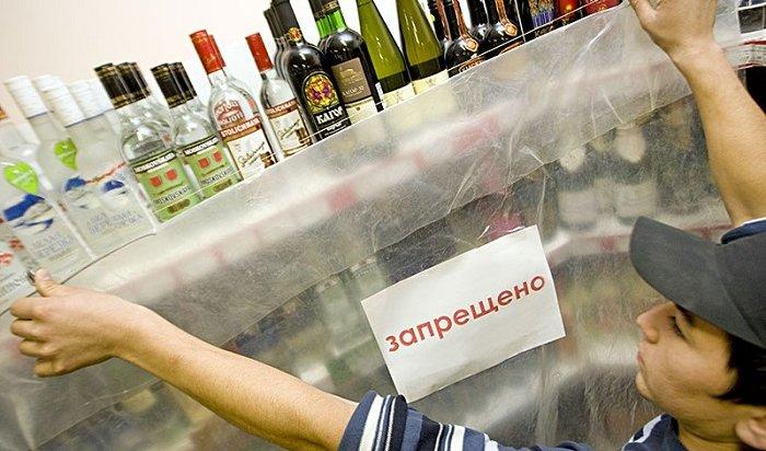 Вовремя выпускных вИркутске небудут продавать алкоголь