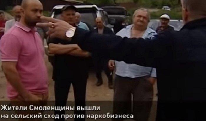 Жители Смоленщины грозят самосудом местным наркоторговцам (Видео)