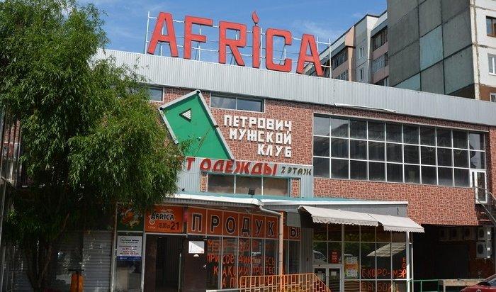 Два торговых центра временно закрыли вБратске из-за нарушений пожарной безопасности