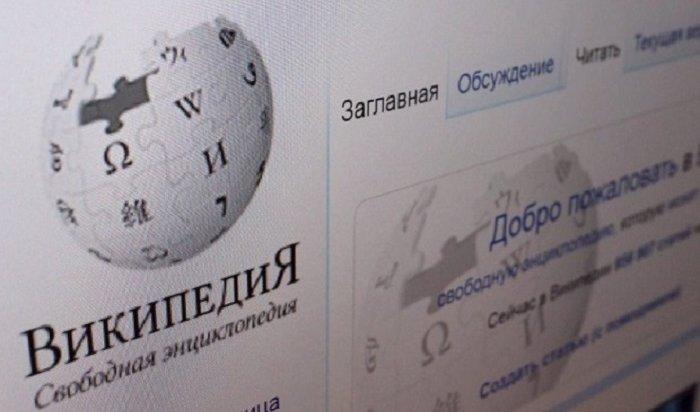 Минсвязи РФготовится создать аналог «Википедии»