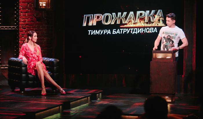 Тимур Батрутдинов стал героем первой в мире женской «Прожарки»