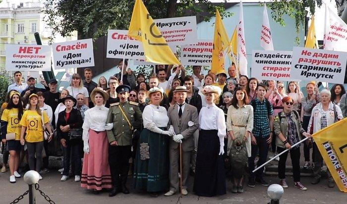 ВИркутске прошла акция-шествие заспасение Дома Кузнеца иДома офицеров (Видео)