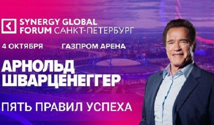 Арнольд Шварценеггер примет участие вSynergy Global Forum 2019