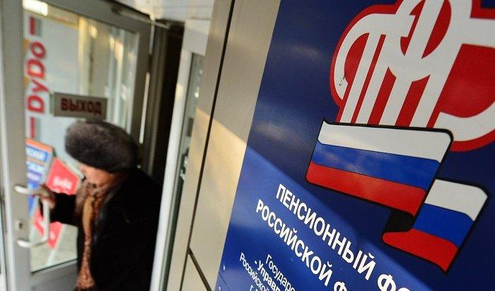 НПФ перечислял себе пенсионные накопления иркутян без ихведома