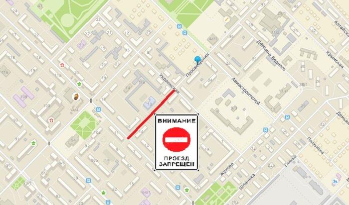 Проезд поулице Просвещения вИркутске закроют натри дня