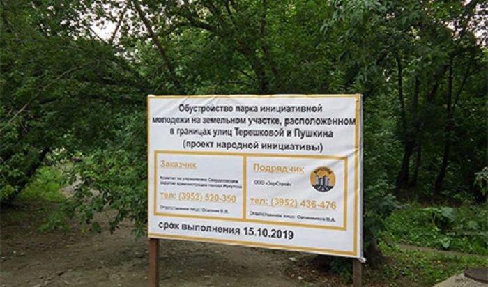 Новый парк благоустраивают вСвердловском округе Иркутска