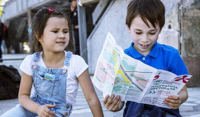 Детские писатели приедут наИркутский международный книжный фестиваль