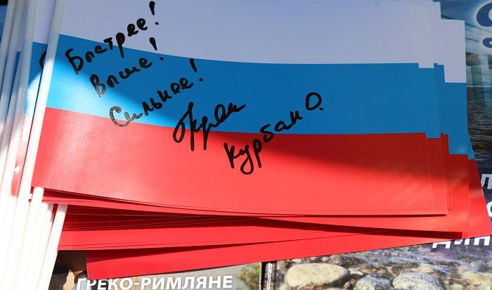 День российского флага отметили вИркутске (Фото)