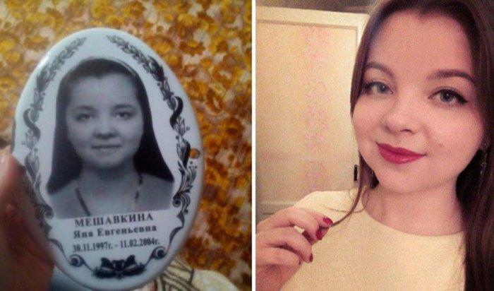 ВЕкатеринбурге девушка нашла своё фото нарекламе надгробия