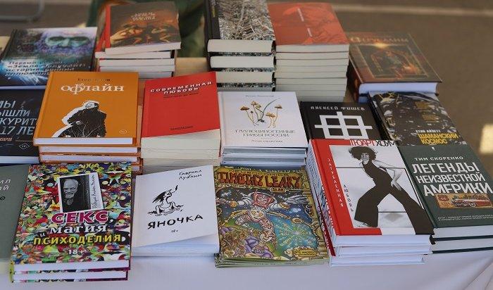 Международный книжный фестиваль открылся вИркутске (Фото+Видео)