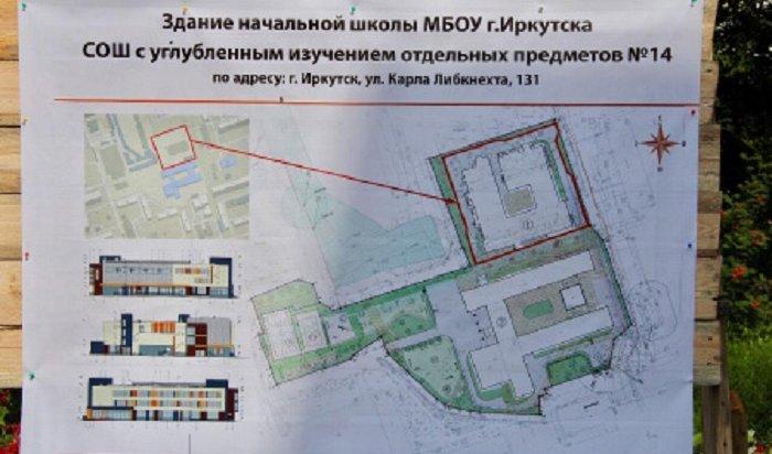 ВИркутске началось строительство нового учебного блока школы №14