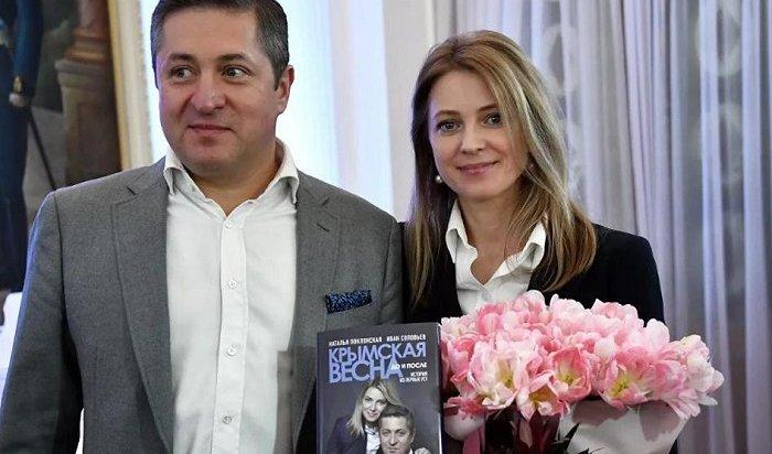 Наталья Поклонская развелась смужем