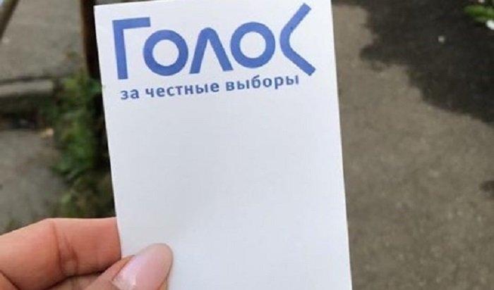 Движение взащиту прав избирателей «Голос» фиксирует нарушения навыборах вИркутске