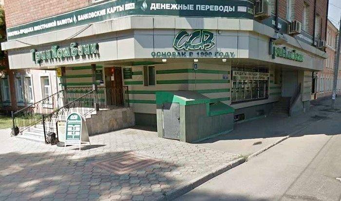 ЦБотозвал лицензию уГринкомбанка вИркутске