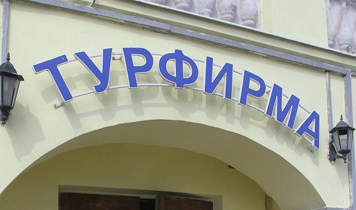 Гендиректора «Натали Тур Иркутск» обвиняют вприсвоении 2млн рублей
