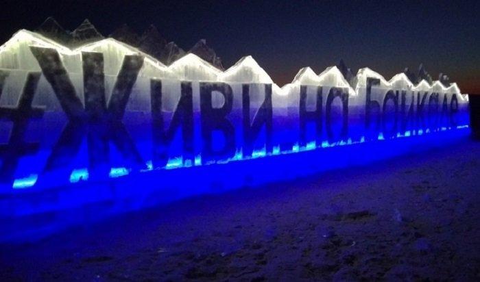 Турстат: Байкал занимает второе место втоп-10популярных мест отдыха россиян наНовый год