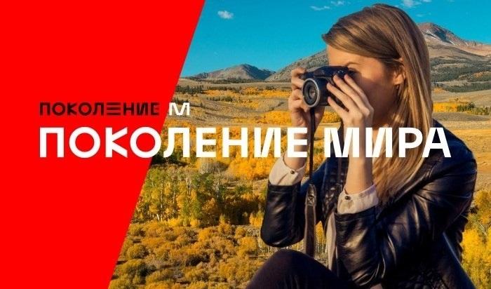 Школьники изИркутской области помогут создать фотопортрет современного Поколения Мира