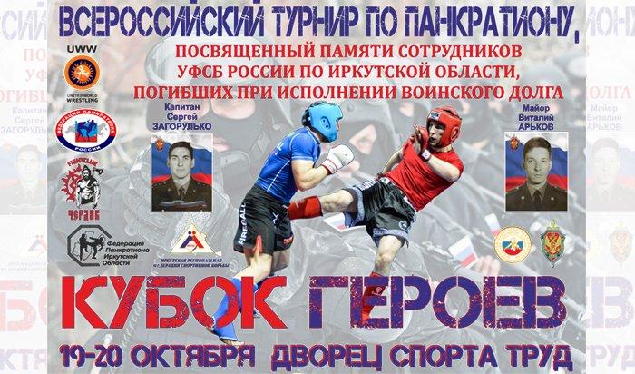 Всероссийский турнир попанкратиону состоится вИркутске