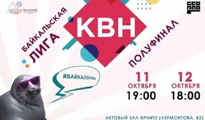 Полуфинальные игры Байкальской лиги КВН состоятся вИркутске