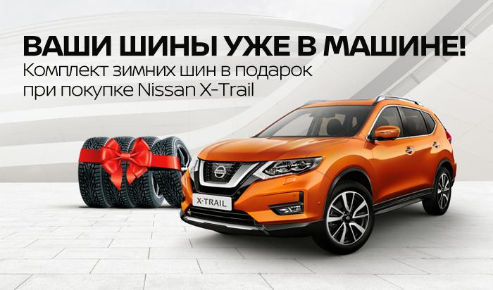Зимние шины вподарок при покупке Nissan X-Trail вИркутске
