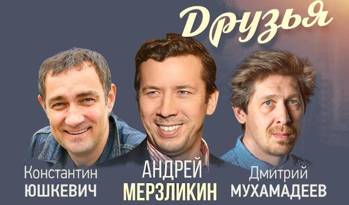 Андрей Мерзликин приедет вИркутск соспектаклем «Друзья»
