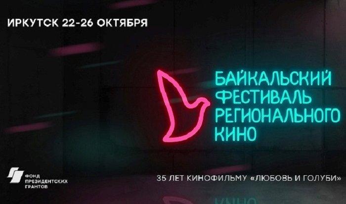 Байкальский фестиваль регионального кино стартует вИркутске 22октября