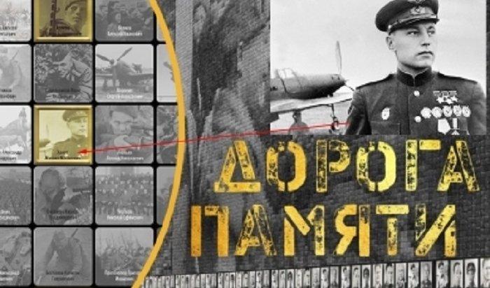 Жителей Иркутской области приглашают принять участие впроекте «Дорога памяти»